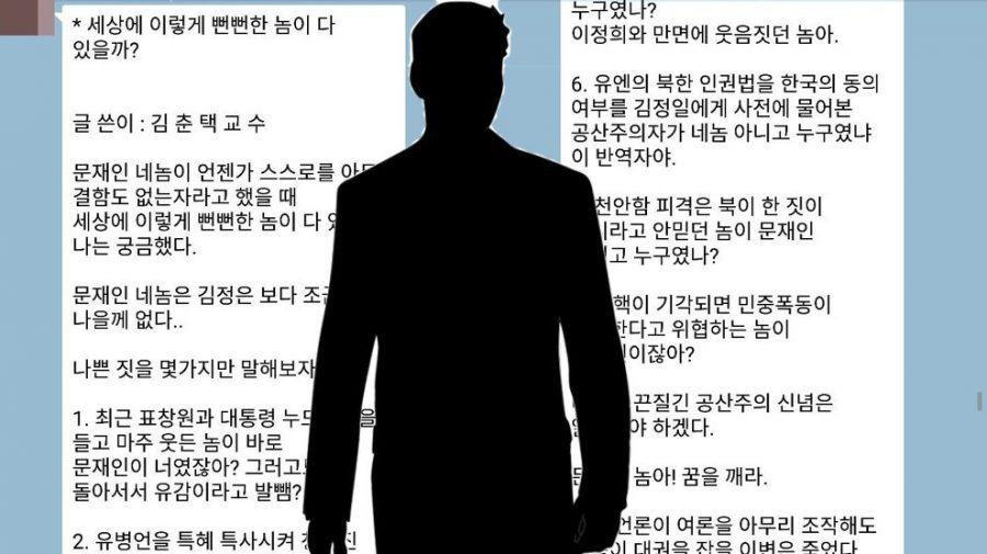 korean chat room